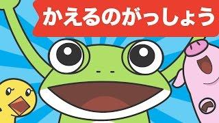 Video Japanese Children's Song - 童謡 - Kaeru no gasshō - かえるのがっしょう MP3, 3GP, MP4, WEBM, AVI, FLV Desember 2018