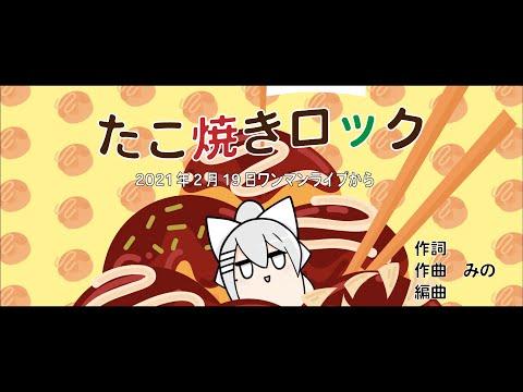 樋口楓 たこ焼きロック -Screen Movie-