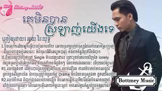 Download Lagu គេមិនបានស្រលាញ់យើងទេ [Lyric Song] - ឆាយ វិរៈយុទ្ធ , Ke Min Ban Srolanh Yerng Te By Virak Yut Mp3
