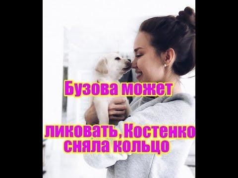 Анастасия Костенко сняла кольцо. Бузова может ликовать. Дом 2 новости и слухи