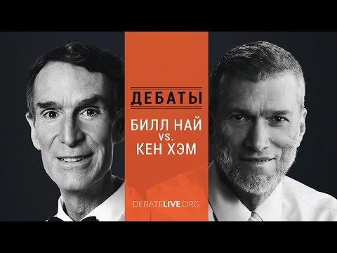 Дебаты: Билл Най vs. Кен Хэм [Озвучка Vеrт Didеr] - DomaVideo.Ru