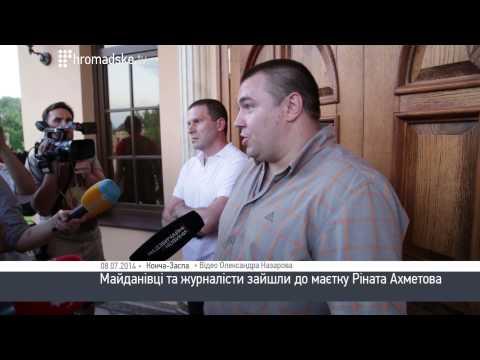 Майдановцы в гости к Ахметову