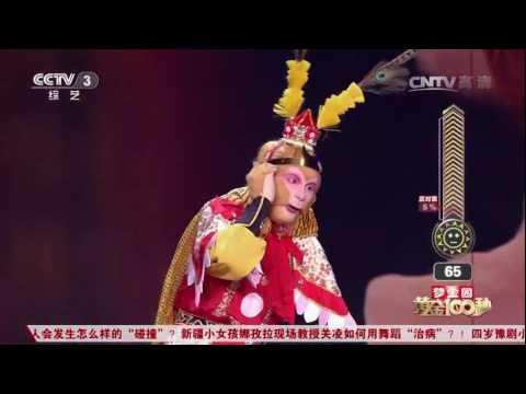 20170623 黄金100秒 美猴王模仿秀猴哥猴哥 表演:彭绿军
