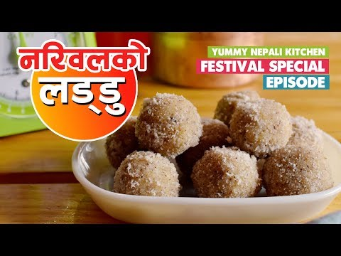 (Nariwal ko Laddu | Coconut Sweet | Yummy Nepali Kitchen ...2 min, 57 sec.)