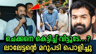 Video അച്ഛനായാൽ ഇങ്ങനെ തന്നെ വേണം!!! | Mohanlal's superb reply about Pranav Mohanlal's Marriage MP3, 3GP, MP4, WEBM, AVI, FLV Januari 2019