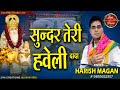 Harish Saini Dada Dav Maharaj Video CD-Haveli