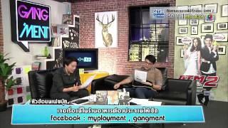 Gang 'Ment 5 February 2014 - Thai TV Show