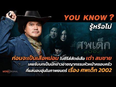 ศพเด็ก 2002 [เต็มเรื่อง] - The Unborn Child [Full Movie]