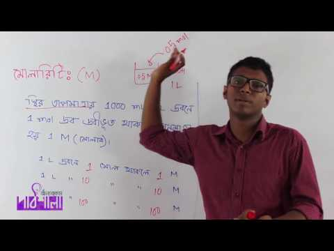 Download 03. Concentration-Molarity Part 01 | ঘনত্ব-মোলারিটি পর্ব ০১ | OnnoRokom Pathshala HD Mp4 3GP Video and MP3