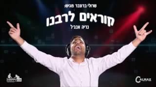 קוראים לרבנו - נריה אנג'ל ושרולי ברונכר (Happy Djs Offical Remix)
