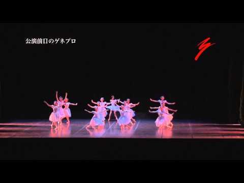 牧阿佐美バレヱ団 2014年 グラナダフェスティバル リハーサル Vol.2