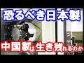世界にその名を轟かせる日本の10大工作機械メーカー、中国企業に生きる道はあるのか?=中国メディア
