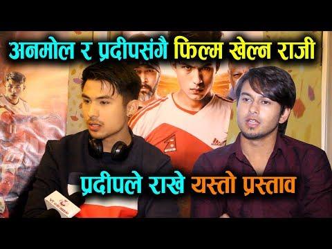 (Anmol Kc र Pradeep Khadka संगै फिल्म खेल्न राजी, प्रदीपले राखे यस्तो प्रस्ताव || Mazzako TV - Duration: 10 minutes.)