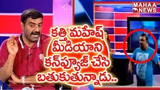 Video Director Vivek Counter Attack on Mahesh Kathi | Pawan Kalyan Fans Celebrate | Mahaa News MP3, 3GP, MP4, WEBM, AVI, FLV Maret 2018
