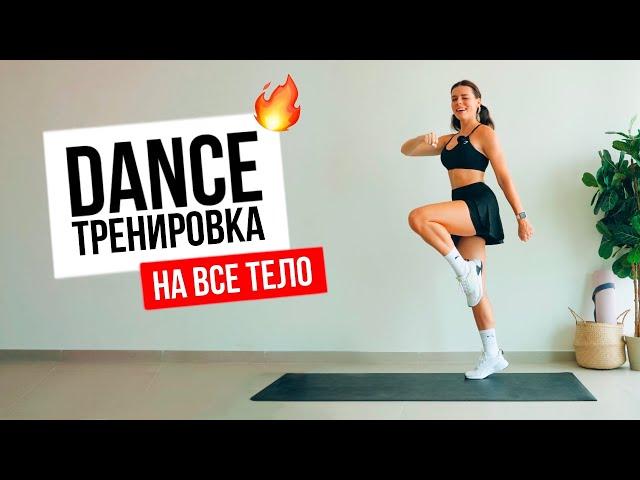 Танцевальная Тренировка на ВСЕ ТЕЛО. Танцы для похудения