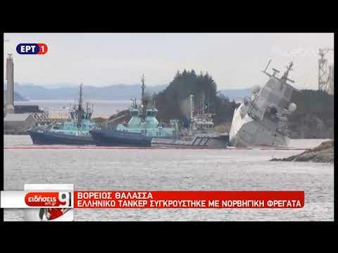 Βόρειος Θάλασσα: Ελληνικό τάνκερ συγκρούστηκε με νορβηγική φρεγάτα | 8/11/18 | ΕΡΤ