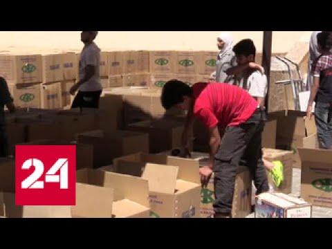 Чечня оказала гуманитарную помощь сирийским детям (видео)