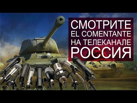 Смотрите Коментанте на телеканале Россия