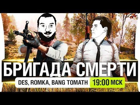 БРИГАДА СМЕРТИ - PUBG - DeS, Romka, Bang, Tomath [19-00мск]
