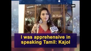 New Delhi, July 24 (ANI): Kajol, who is making her comeback in Tamil Cinema after a gap of 20 years said she was little apprehensive about the language whether she will be able to speak it or not.--------------------------------------Subscribe now! Enjoy and stay connected with us!!☛ Visit our Official website: http://www.aninews.in/☛ Follow ANI News : https://twitter.com/ani_news☛ Like us: https://www.facebook.com/ANINEWS.IN☛ Send your suggestions/Feedback: shrawankp@aniin.com