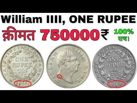 अगर आपके पास है 1835 या 1840 का एक रुपये का ये सिक्का तो... Vаluе оf Williам IIII Кing Оnе Ruрее - DomaVideo.Ru