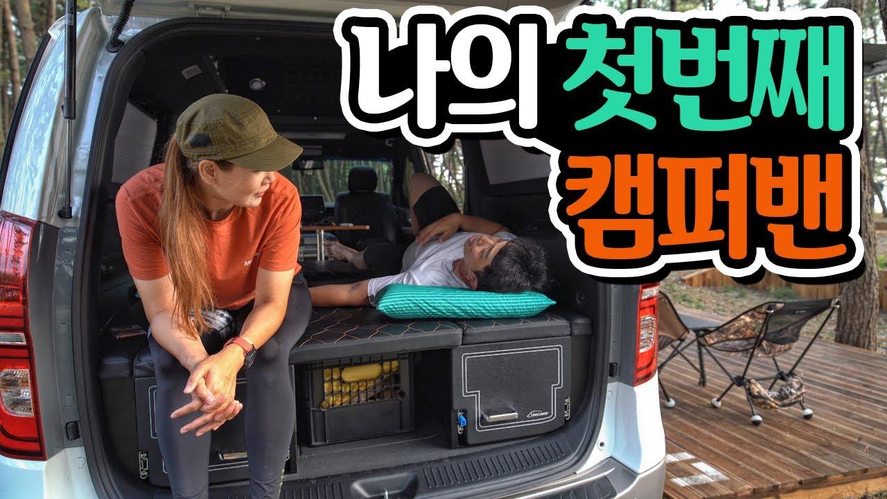 [도토리TV] 첫번째 캠퍼밴 유니밴RT
