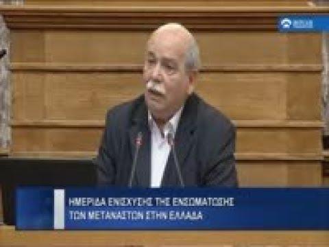 Βουλή – Ενημέρωση (Ημερίδα Ενίσχυσης της Ενσωμάτωσης των Μεταναστών στην Ελλάδα)(15-3-2019)