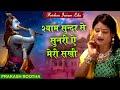 BHAJAN----Shyam Sunder Se Sun Ri Ai Meri Sakhi Kya Khabar Thi-----(PRAKASH RUTHA)