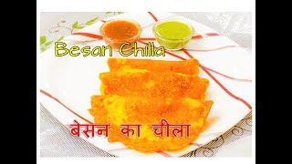 Besan Chilla or Besan Puda is Tasty and Healthy  Breakfast and Its taste is very YummY & Delicious....So Watch it..........and Make Tasty Besan Puda.....Don't Forget - LIKE ! SHARE ! SUBSCRIBED ! COMMENT My Channel Link ----------https://www.youtube.com/channel/UCIZ3s4xkIz5BwDb3bsnvzvA