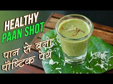 Healthy Paan Shot Recipe In Hindi | पान से बना पौष्टिक पेय | Holi Recipe | Healthy Recipe | Nupur