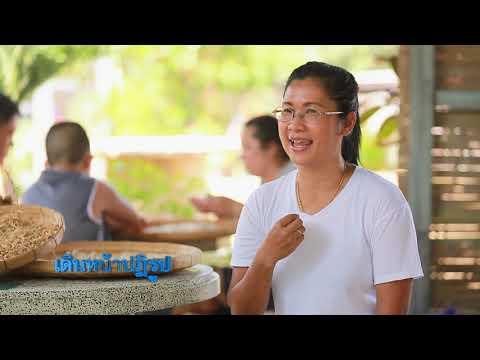 030963 ช่วงไทยแลนด์เฟิร์ส ตอน นางกฤษกร สายเครื่อง ปราชญ์เพื่อความมั่นคงจังหวัดลำพูน