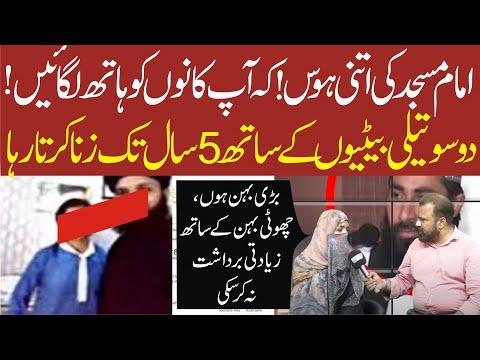 امام مسجدکی اتنی ہوس کہ آپ کانوں کوہاتھ لگائیں