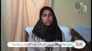 """فيديو فتاة مصرية تعرضت لمحاولة اغتصاب بقسم شرطة .. والضابط """"هتخرجي مدام"""""""