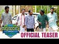 Sudani From Nigeria Official Teaser |  Zakariya | Soubin Shahir | Happy Hours Entertainment