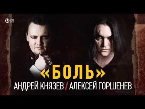 Алексей Горшенев & Княzz-Боль