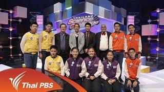 Thailand Science Challenge ท้าประลองวิทย์ Season 2 - รอบคัดเลือก กรุงเทพมหานคร สายที่ 3