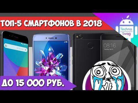 ТОП-5 смартфонов до 15 000 руб в 2018! 🔥🔥🔥 // TechnoSwag