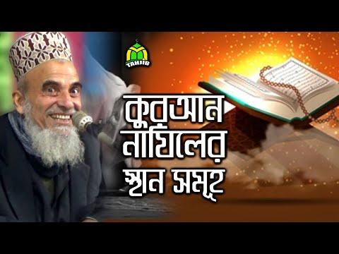 Islamic Bangla waz -