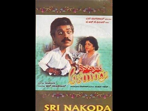 Swami Kannada Movie Mp3 Song Download