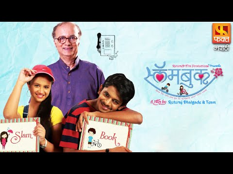Video Slambook | Full Movie | Dilip Prabhavalkar | Ritika Shrotri | Shantanu | Marathi Movie download in MP3, 3GP, MP4, WEBM, AVI, FLV January 2017
