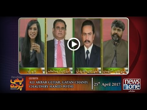 Pas e Parda 25th April 2017