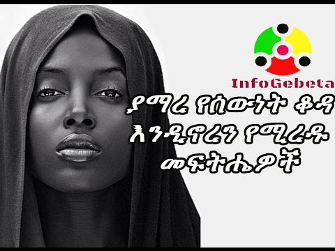 InfoGebeta: Ethiopia: How to Get Clear Skin at Home