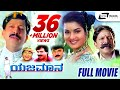 foto Yajamana – ಯಜಮಾನ | Kannada Full Movie HD | FEAT. Vishnuvardhan, Prema, Shashikumar, Abhijeet