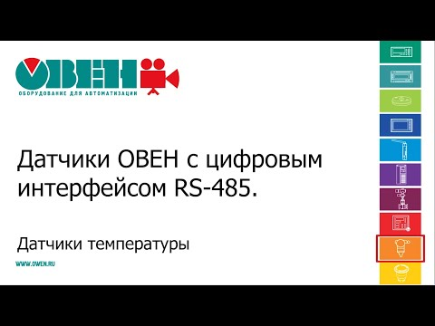 Датчик температуры наружного воздуха ОВЕН ДТС125М с интерфейсом RS-485