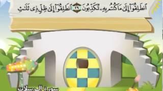 المصحف المعلم للشيخ القارىء محمد صديق المنشاوى سورة المرسلات كاملة جودة عالية