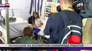 Тагильчане на Всемирной олимпиаде роботов