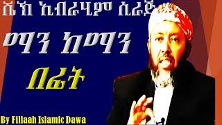 Man KeMan Befit ~ Sheikh Ibrahim Siraj