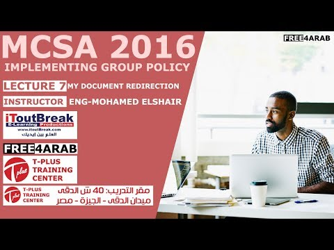 ‪07-MCSA 2016 | Implementing Group Policy (My Document Redirection) By Eng-Mohamed Elshair | Arabic‬‏