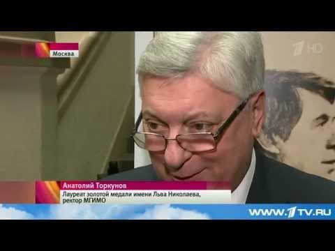 А.Торкунову вручили Золотую медаль имени Л.Николаева онлайн видео