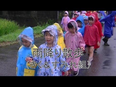 保育園の雨の日遊び(5歳児&3歳児)雨の日でも楽しいね!